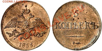 Коллекционные монеты форумчан (медные монеты) - 5K-1835-EM