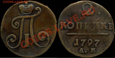 Коллекционные монеты форумчан (медные монеты) - 3396