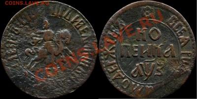 Коллекционные монеты форумчан (медные монеты) - 3315