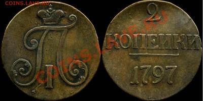 Коллекционные монеты форумчан (медные монеты) - 3368