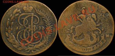 Коллекционные монеты форумчан (медные монеты) - 3400