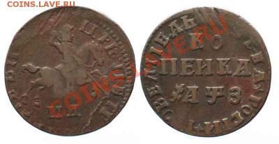 Коллекционные монеты форумчан (медные монеты) - 64068