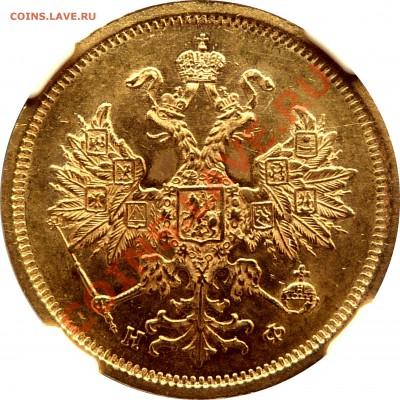 Коллекционные монеты форумчан (золото) - 5 R. 1880 CNB HO MS-61 (2).JPG