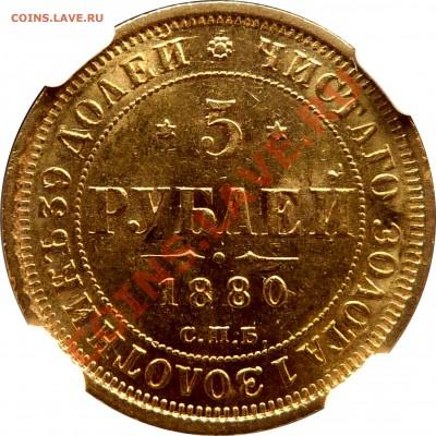 Коллекционные монеты форумчан (золото) - 5 R. 1880 CNB HO MS-61 (3).JPG