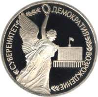 Годовщина Государственного суверенитета России реверс