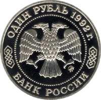 200 - летие со дня рождения Н. И. Лобачевского аверс