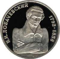 200 - летие со дня рождения Н. И. Лобачевского реверс