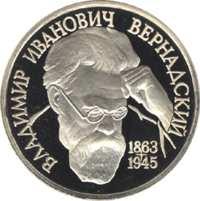 130-летие со дня рождения В.И.Вернадского реверс