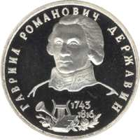 250-летие со дня рождения Г.Р.Державина реверс