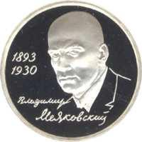 100-летие со дня рождения В.В.Маяковского реверс