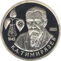 150-летие со дня рождения К.А.Тимирязева реверс