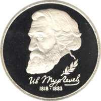 175-летие со дня рождения И.С.Тургенева реверс