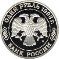 160-летие со дня рождения А.П.Бородина аверс