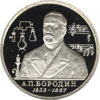 160-летие со дня рождения А.П.Бородина реверс