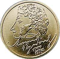 200-летие со дня рождения А.С. Пушкина реверс