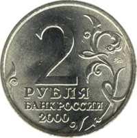 55-я годовщина Победы в Великой Отечественной войне 1941-1945 гг аверс