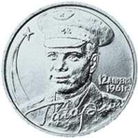 40-летие космического полета Ю.А. Гагарина реверс