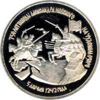 750-летие Победы Александра Невского на Чудском озере реверс