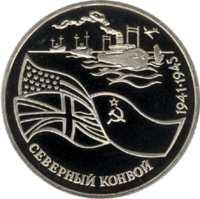Северный конвой. 1941-1945 гг реверс