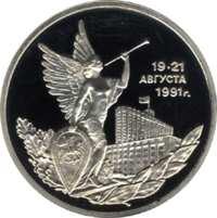 Победа демократических сил России 19-21 августа 1991 года реверс