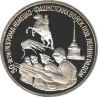 50-летие разгрома немецко-фашистских войск под Ленинградом реверс