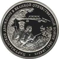 Партизанское движение в Великой Отечественной войне 1941-1945 гг. реверс