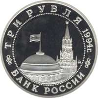 Освобождение советскими войсками Белграда аверс