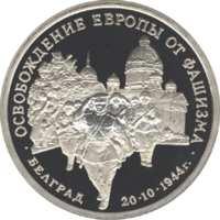 Освобождение советскими войсками Белграда реверс