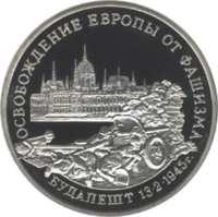 Освобождение Европы от фашизма. Будапешт реверс
