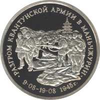 Разгром советскими войсками Квантунской армии в Маньчжурии реверс