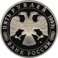 Троице-Сергиева лавра,  г. Сергиев Посад аверс