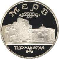 Архитектурные памятники древнего Мерва (Республика Туркменистан) реверс