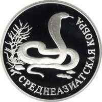 Среднеазиатская кобра реверс