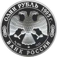 Черноморская афалина аверс