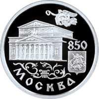 850-летие основания Москвы реверс