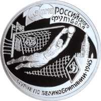 100-летие Российского футбола реверс