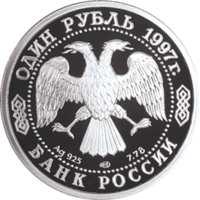 100-летие Российского футбола аверс