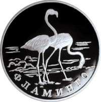 Фламинго реверс