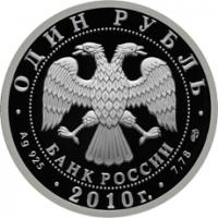 Русский Витязь аверс