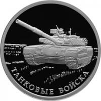 Танковые войска реверс