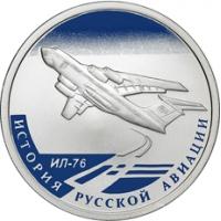 ИЛ-76 реверс