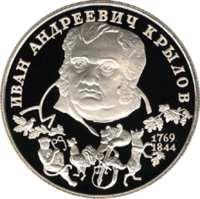 225-летие со дня рождения И. А. Крылова реверс
