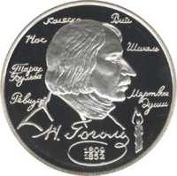 185 - летие со дня рождения  Н.В. Гоголя. реверс