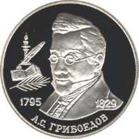 200-летие со дня рождения А.С. Грибоедова реверс