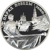 Парад Победы в Москве (Флаги у Кремлёвской стены) реверс