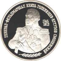 250-летие со дня рождения М.И.Кутузова. реверс