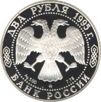 100-летие со дня рождения С.А.Есенина аверс