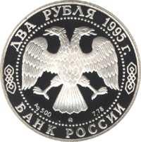 125-летие со дня рождения И.А.Бунина. аверс