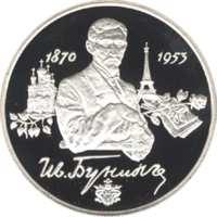 125-летие со дня рождения И.А.Бунина. реверс