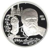175-летие со дня рождения Ф.М. Достоевского реверс